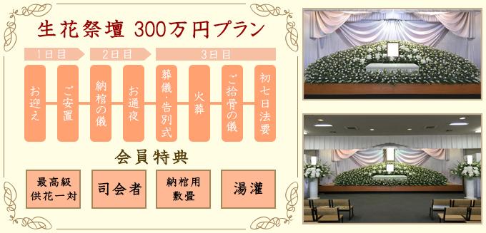 生花祭壇300万円