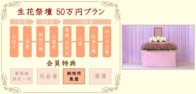生花祭壇50万円