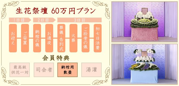 生花祭壇60万円