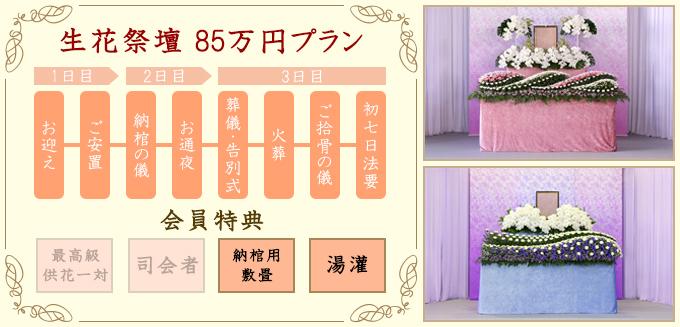 生花祭壇85万円